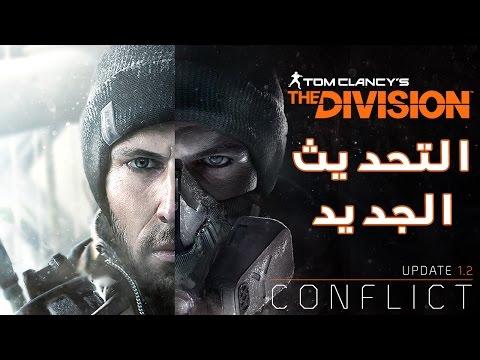 التحديث الجديد للعبة The Division باسم Conflict