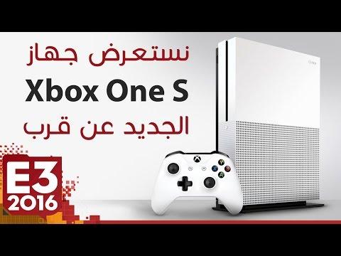 نستعرض لكم عن قرب جهاز الألعاب القادم Xbox One S