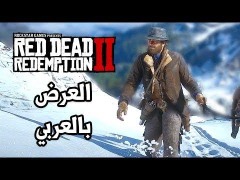 Red Dead Redemption 2???? شرح العرض 2 بالعربي