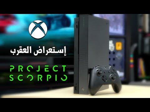 XboxOne X Project Scorpio ???? إستعراض جهاز