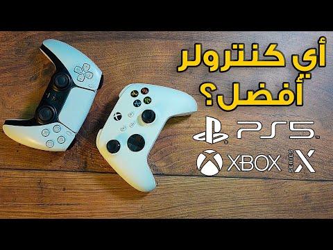 مقارنة وإستعراض كنترولرز الجيل الجديد ???? PlayStation 5   Xbox Series X