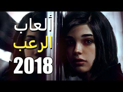 استعراض لأبرز ألعاب الرعب القادمة في 2018