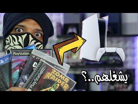 تجربة ألعاب بلايستيشن ps1 ps2 ps3 ps4???? على بلايستيشن5 #مفأجاة ????