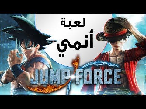 رأيي في لعبة الانمي JUMP FORCE | ألعاب #الانمي