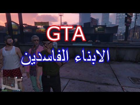 GTA FUNNY MOMENT   الأبناء الفاسدين