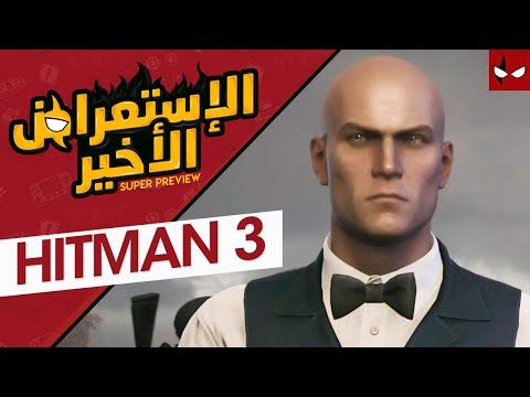 الاستعراض الأخير: Hitman 3