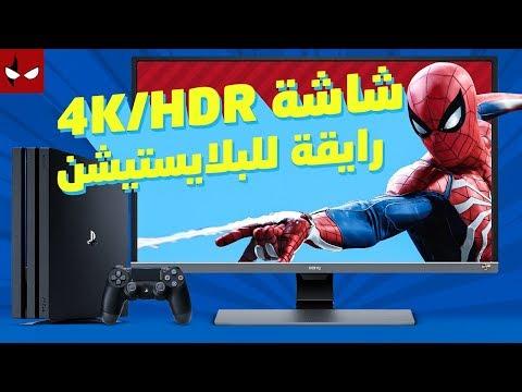 شاشة 4K/HDR رايقة للبلايستيشن
