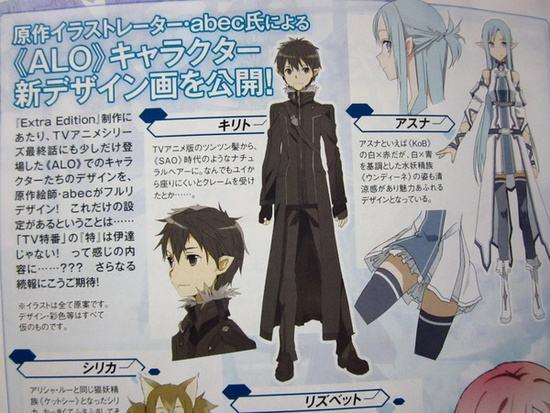 نشر تصميم شخصيات حلقة Sword Art Online: Extra Edition الخاصه