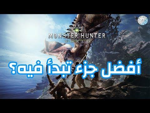 هل Monster Hunter World أفضل مدخل للسلسلة؟!