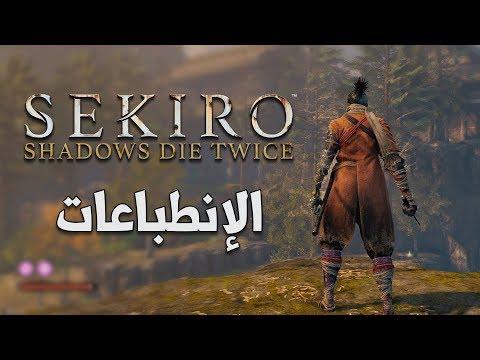 Sekiro: Shadows Die Twice ㊗️إنطباعات التجربة ومعلومات
