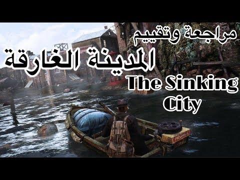 مراجعة و تقييم المدينة الغرقانة The Sinking City