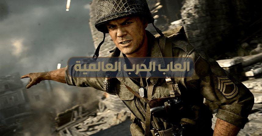 مقال | العاب صورت احداث الحرب العالمية الثانية.. | VGA4A