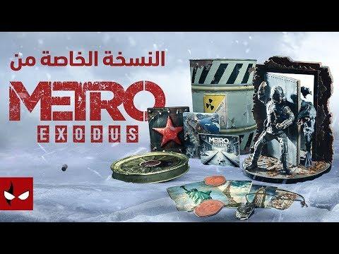 استعراض النسخ الخاصة المختلفة من لعبة Metro : Exodus اضافة الى نسخة الاعلاميين