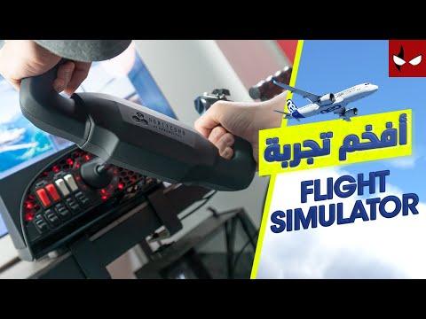 أفخم تجربة Flight Simulator برج خليفة، جسر البحرين و برج طوكيو