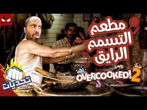 تحدي الطباخين في لعبة Overcooked 2