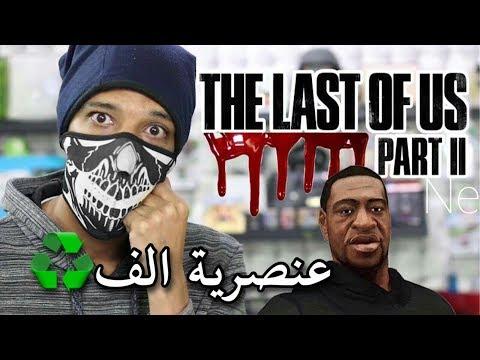 لعبة The Last of Us شذوذ???? #عنصرية