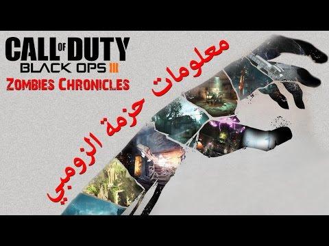 معلومات عن خرائط الزومبي في الاضافة الجديدة | Black Ops III Zombies Chronicles