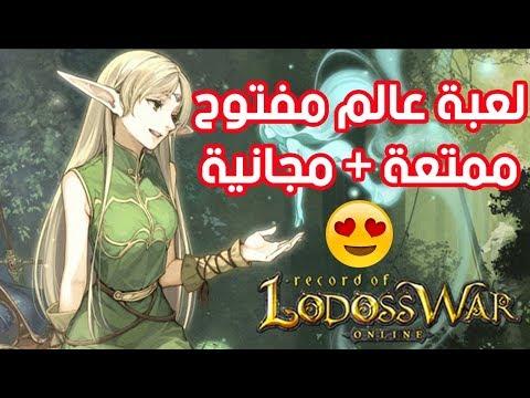 أكبر لعبه عالم مفتوح مجانيه ????! Lodoss War Online