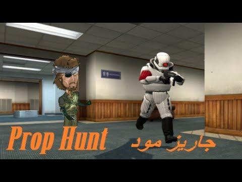 جاريز مود : Prop Hunt