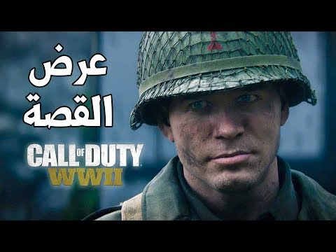 Call of Duty WWII عرض القصة ????