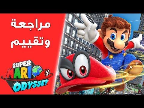 مراجعة وتقييم Super Mario Odyssey بدون حرق