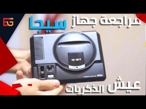 Sega Mega Drive Mini استعراض + انبوكسنق جهاز