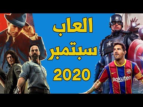 ألعاب شهر سبتمبر 2020 ????