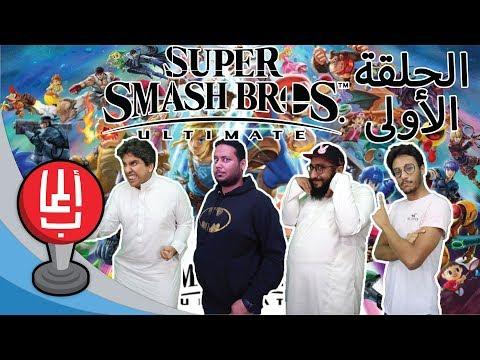 جلد في سماش الحلقة الأولى: زرف قتلات!! Super Smash Bros. Ultimate