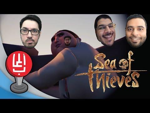 قصّة جميل والدبدوبة الحلوة! Sea of Thieves
