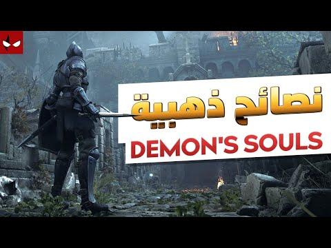 نصائح رهيبة في لعبة Demons Souls