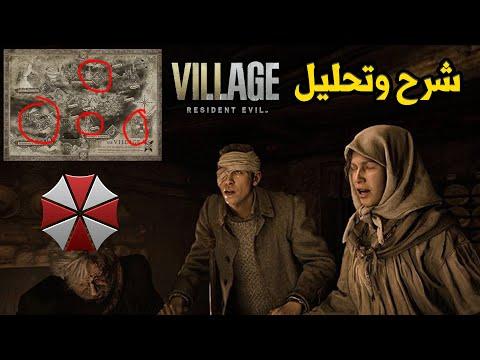 Resident Evil 8: Village ???? تحليل وشرح معلومات ريزدنت ايفل ٨