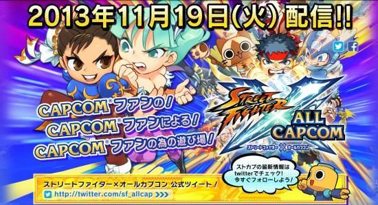 الكشف عن لعبة Street Fighter X All Capcom لأجهزة الـiOS والـAndriod