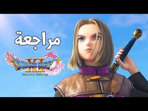 Dragon Quest XI ???? مراجعة