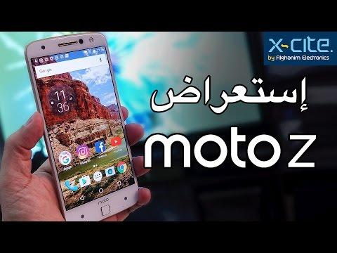 Moto Z جوال مع اضافات رائعه