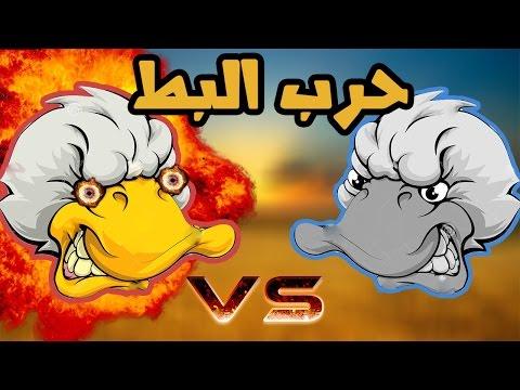 Duck Game ᴴᴰ : حرب البط
