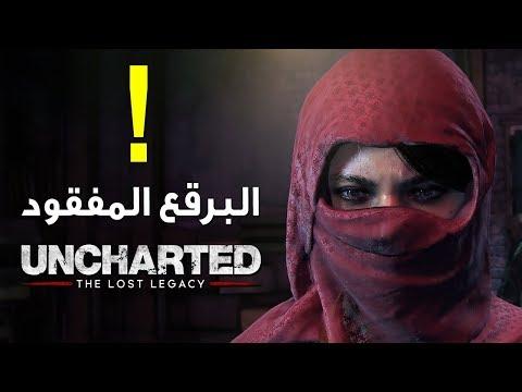 جربنا الإرث المفقود | أشتريها أو لأ ؟؟ | Uncharted: The Lost Legacy