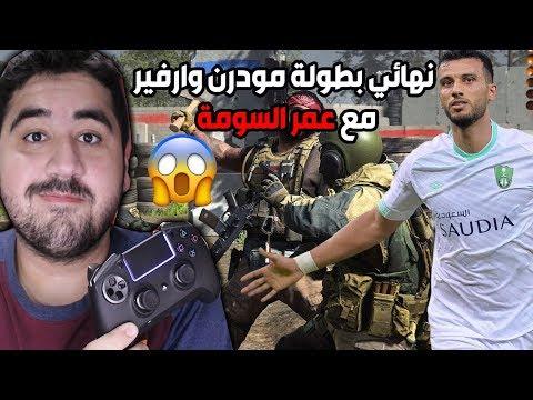 نهائي بطولة مودرن وارفير العربية مع لاعب نادي الأهلي عمر السومة ! ????????