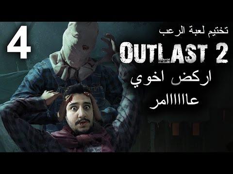 الحلقة 4 تختيم OUTLAST 2 | اركض اخوي عامر اركض