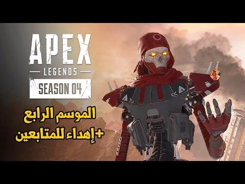 Apex Legends Season 4 ????معلومات الموسم الرابع