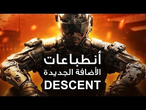 Call of Duty: Black Ops III الإضافة الجديدة Descent XBOX ONE