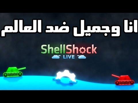 Shellshock Live ᴴᴰ : انا وجميل ضد العالم