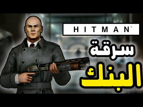 HITMAN 2 | سرقة البنك الأمريكي | هتمان