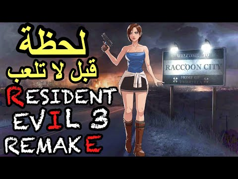Resident Evil 3 Remake نصائح مهمة قبل ما تلعب