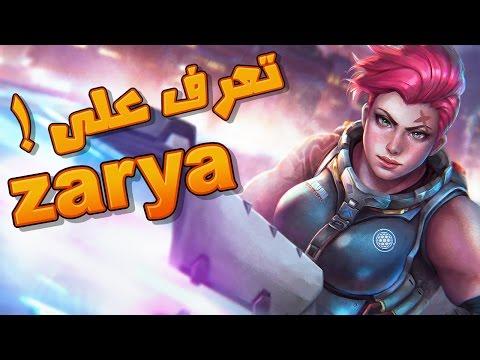 #تعرف_على: زاريا | Zarya