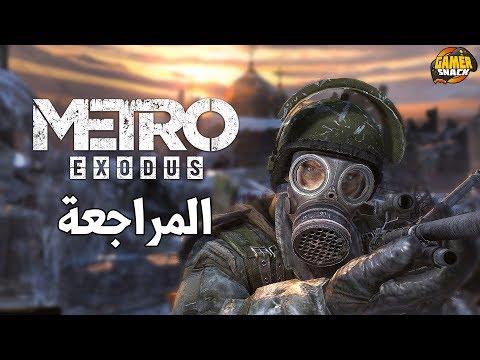 [ مراجعة ] Metro Exodus ☢️ محاط بالمخاطر