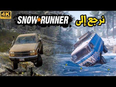 [4K] Snow Runner ❄️ نرجع إلى سنورنر