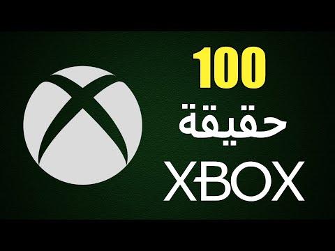 100 حقيقة عن XBOX