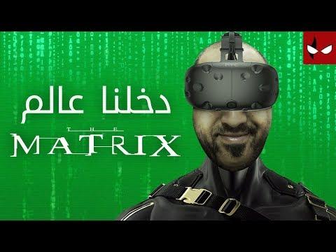 العاب VR : نينجا في عالم ماتريكس