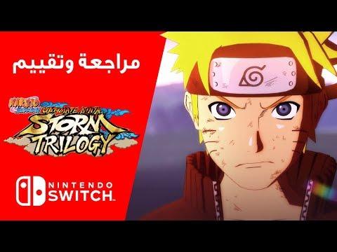 مراجعة وتقييم Naruto Shippuden Ultimate Ninja Storm Trilogy