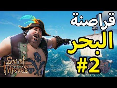 Sea Of thieves #2 : قراصنة البحر ☠
